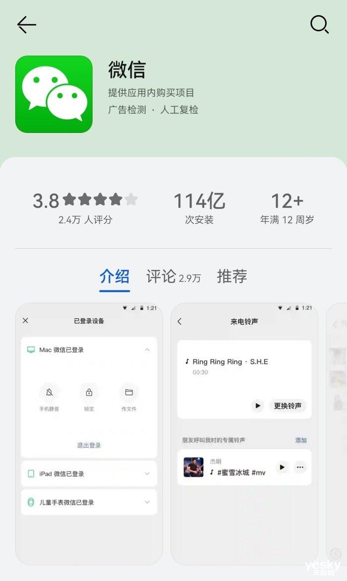 微信新版本:改善iOS后台频繁读取用户相册问题