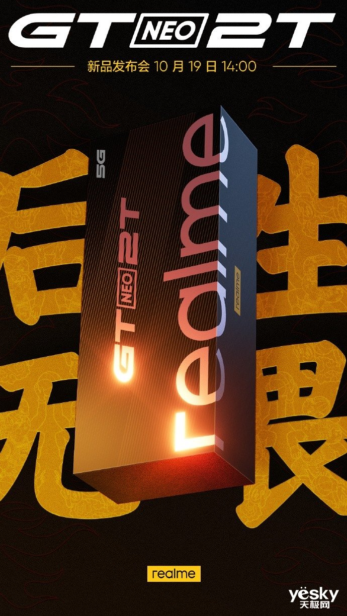 Realme新品发布会定档10月19日,realme UI 3.0也将一同亮相
