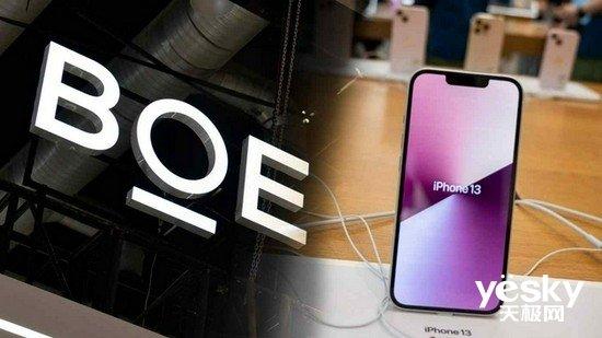 京东方或将首次为苹果iPhone提供显示屏,三星、LG等供应商压力倍增