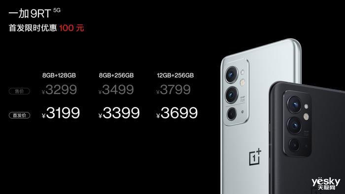 一加 9RT 正式发布:「青空结界」彩蛋惊艳,性能加料旗舰仅3299元起