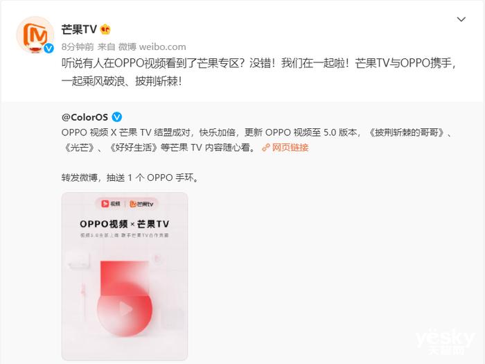 OPPO视频与芒果TV达成合作,为用户带来更多优质内容