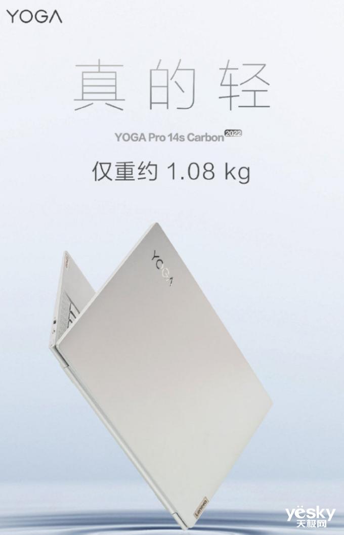 联想YOGA Pro 14s Carbon 2022公布:仅两瓶矿泉水的重量