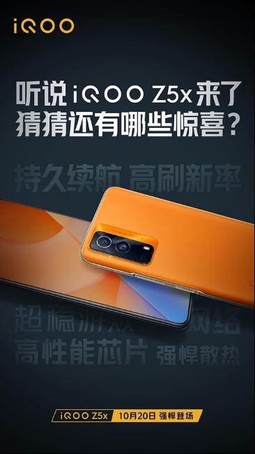 iQOO Z5家族再添新成员,新品Z5x定档10月20日