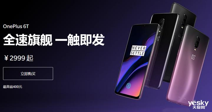 为新机让路!一加OnePlus 6T全系贬价,OnePlus 7要来了?_手机行业消息