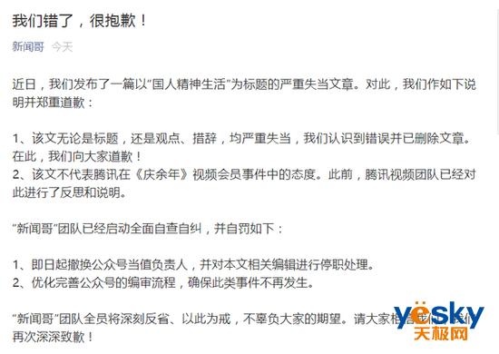 """腾讯新闻哥就""""中国人不配拥有精神生活""""文章致歉:严重失当"""