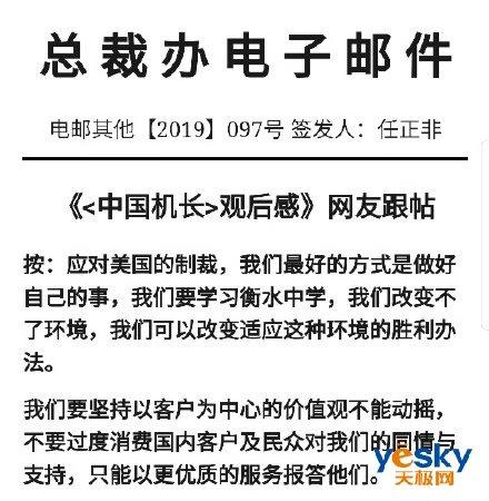 华为员工热议《中国机长》 任正非:不要过度消费同情和支持