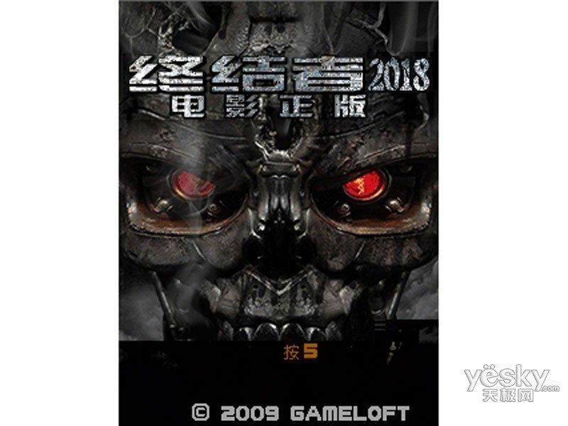 手机游戏终结者2018
