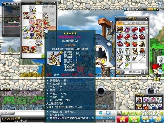 网络游戏冒险岛