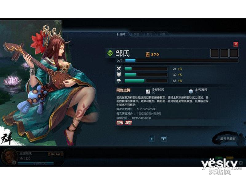 【图】网络游戏霸三国图片欣赏