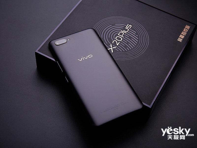 vivo X20 Plus屏幕指纹版(128GB/全网通)