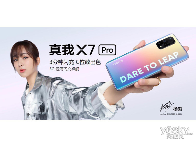 realme X7 Pro(6GB/128GB/5G版)