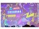 网易MCtalk泛娱乐创新峰会揭秘
