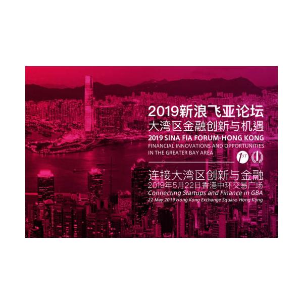 2019年香港经济_云锋金融荣获2019香港飞亚奖 最佳金融科技投资机构 奖项