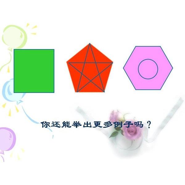 求证:正五边形的对角线相等类比联想怎样找圆的内接正三角形?图片