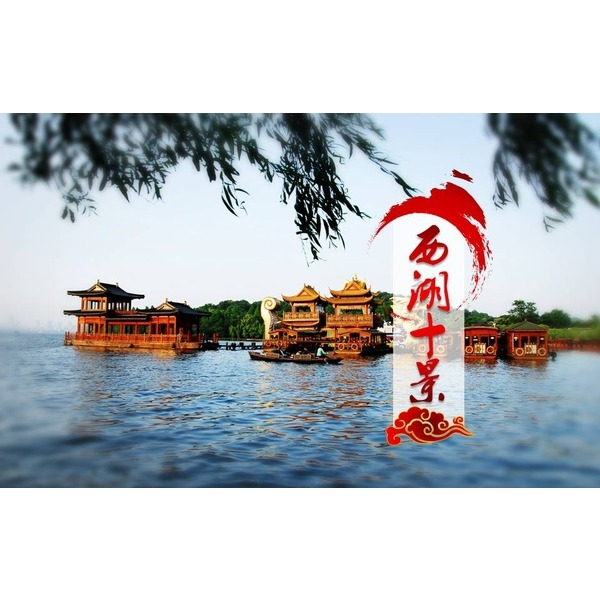 西湖十景旅游景点介绍PPT模板