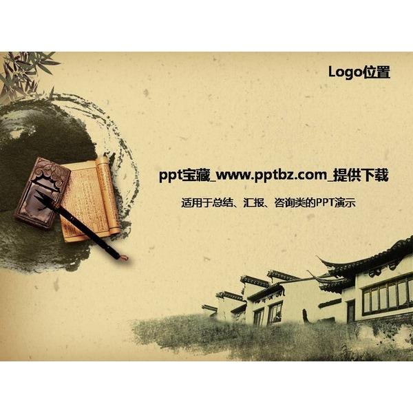古典ppt模板:书香人家图片