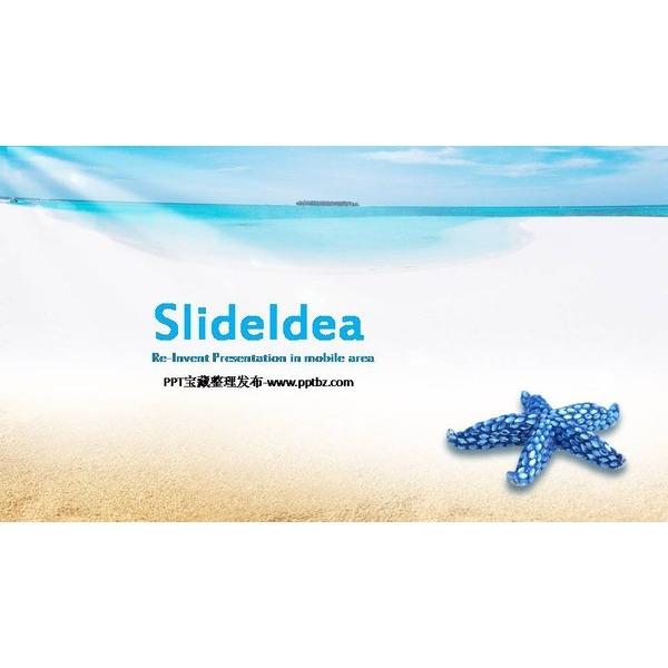 海星浪漫沙滩风景主题ppt模板