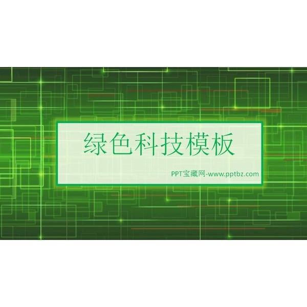 电子电路背景绿色科技ppt模板