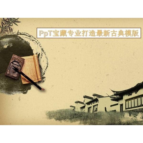 书籍毛笔房檐中国风(专业打造原创设计古典ppt模板)