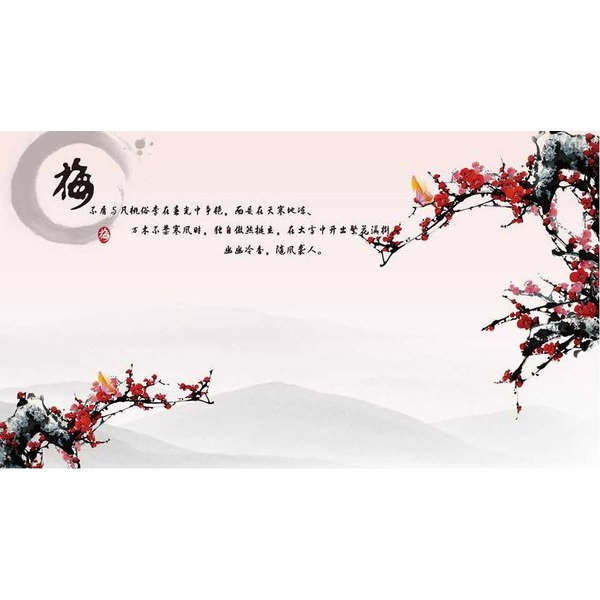 古典中国风梅花背景ppt模板