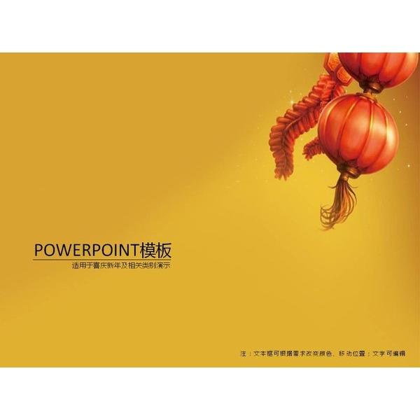 文字可编辑  powerpoint模板                    适用于喜庆新年及相